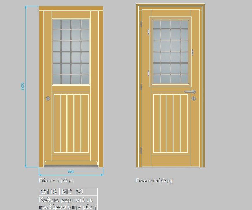 Τυποποιημένα ξύλινα κουφώματα. Εξώθυρα Θ118. Κάθετο ραμποτέ με τραβέρσα στη μέση