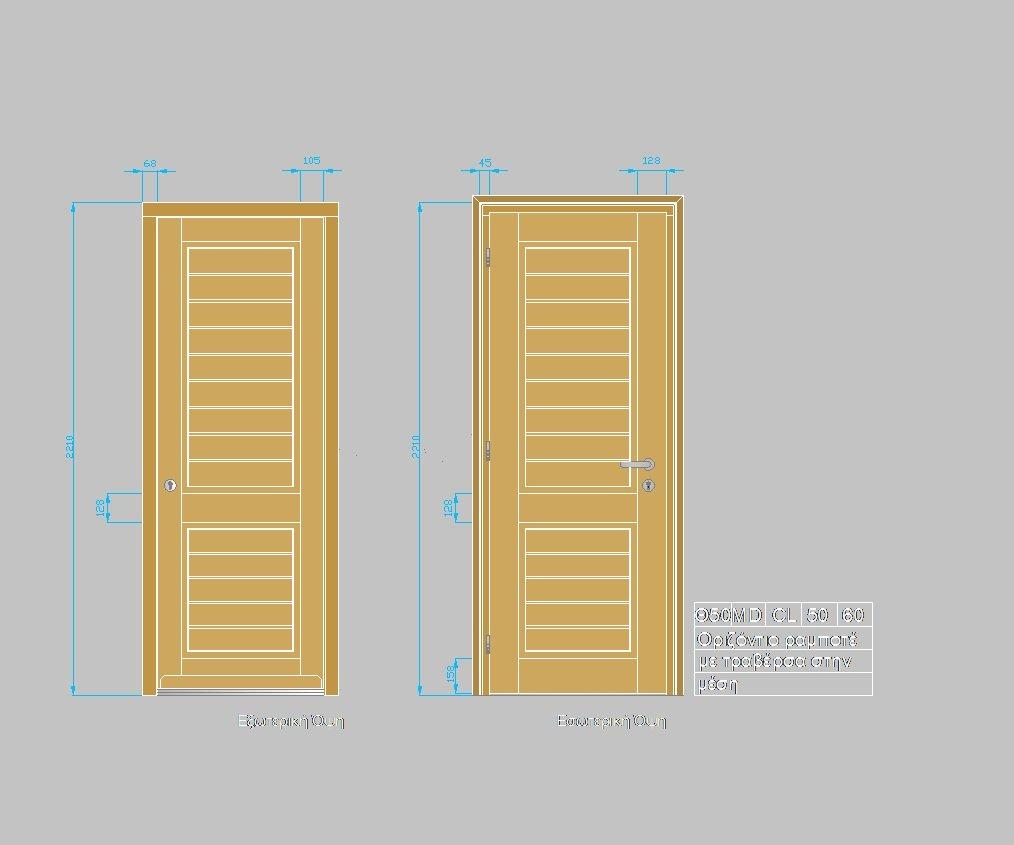 Τυποποιημένα ξύλινα κουφώματα. Εξώθυρα Θ50. Οριζόντιο ραμποτέ με τραβέρσα στη μέση