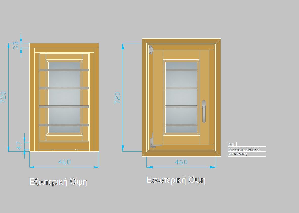 Τυποποιημένα ξύλινα κουφώματα. Παράθυρο (Φεγγίτης) με σιδεριά No5-Σ5