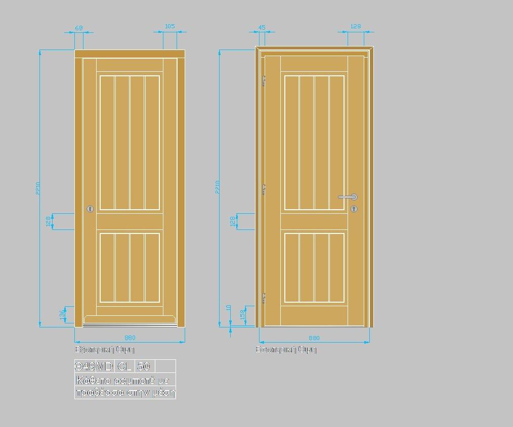 Τυποποιημένα ξύλινα κουφώματα. Εξώθυρα Θ49. Κάθετο ραμποτέ με τραβέρσα στη μέση